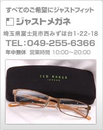 メガネ(めがね) 富士見市